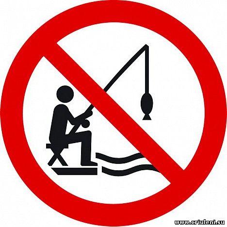 когда запрещена рыбалка в германии